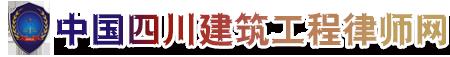 北京中盾(成都)律师事务所-中国四川建筑工程律师网