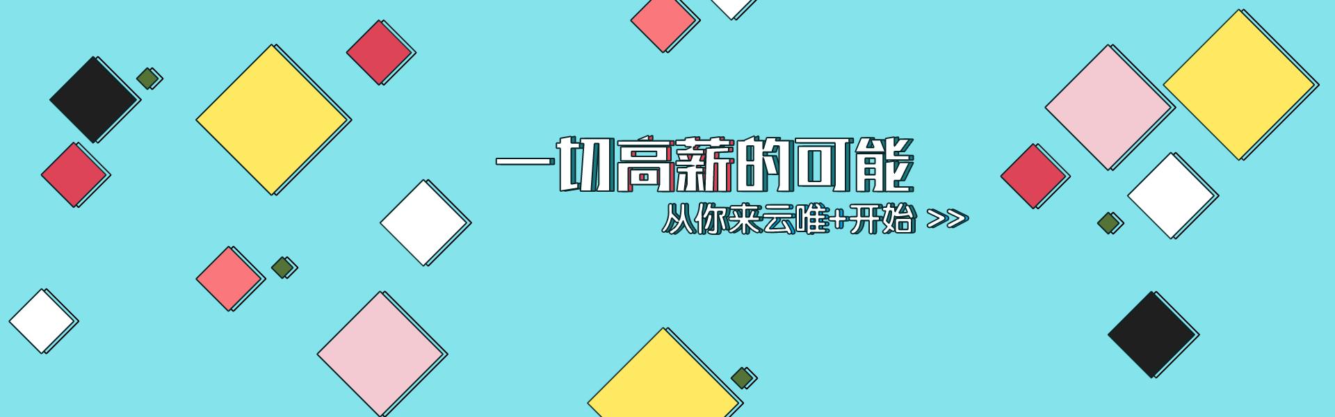 云唯+合作