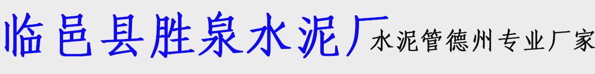 临邑县胜泉水泥制管厂