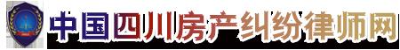 北京中盾(成都)律师事务所-中国四川房产纠纷律师网