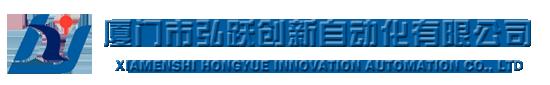厦门市弘跃创新自动化有限公司