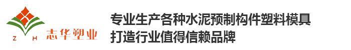 嘉興市志華塑業有限公司