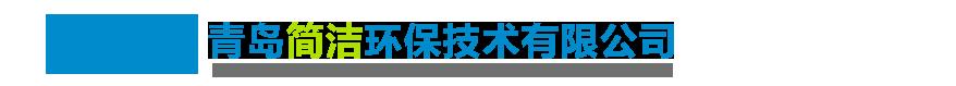 青岛简洁环保技术有限公司