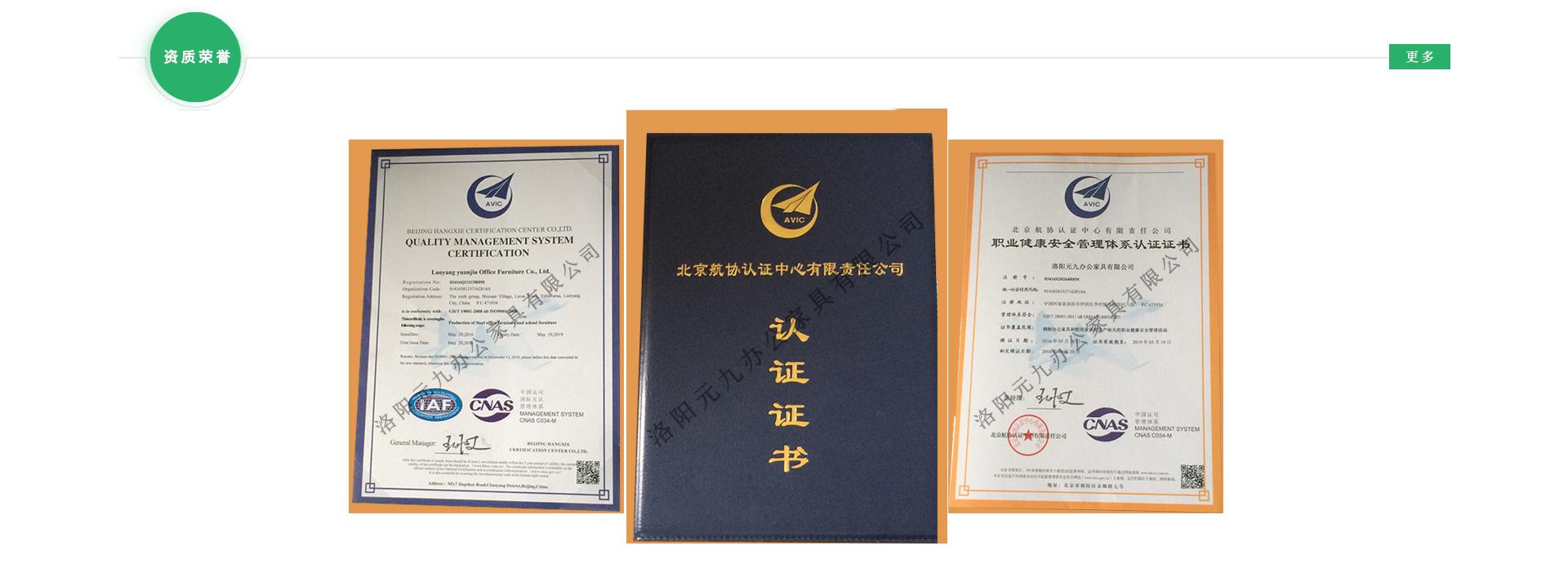 学生床_资质荣誉_洛阳元九办公家具