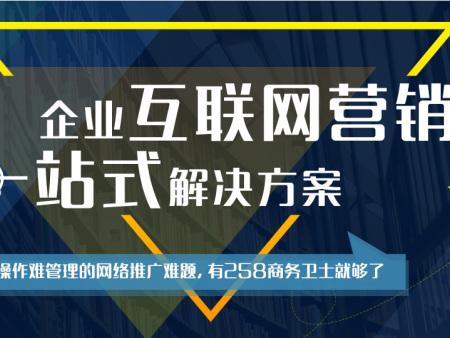 258商务卫士全网推广系统
