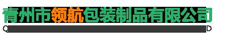 青州市领航包装制品有限公司