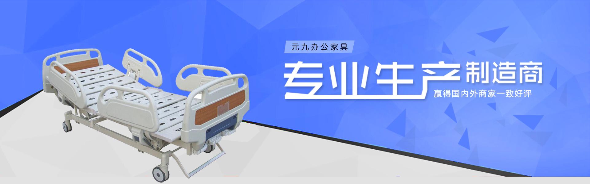 医用床_洛阳元九办公家具