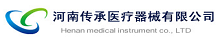 河南传承医疗器械有限公司