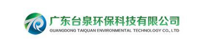 广东台泉环保科技有限公司