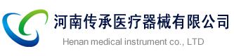 河南傳承醫療器械有限公司