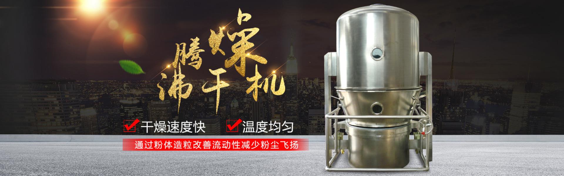 箱式沸腾干燥机