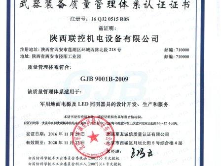 国军标质量体系认证