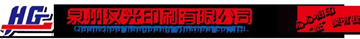 泉州汉光印刷有限公司