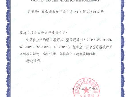 五洲电子(理疗产品)证件