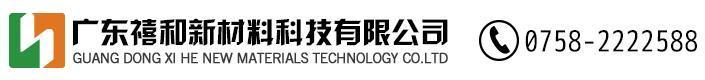 广东禧和新材料科技有限公司