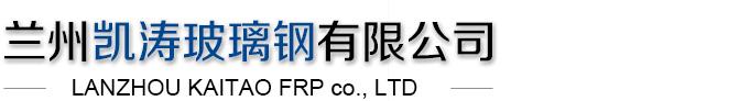 兰州凯涛玻璃钢有限公司