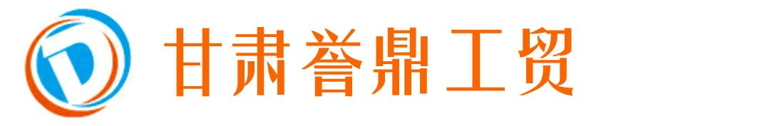 甘肃誉鼎工贸有限公司