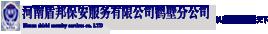 河南盾邦保安服务集团有限公司鹤壁分公司