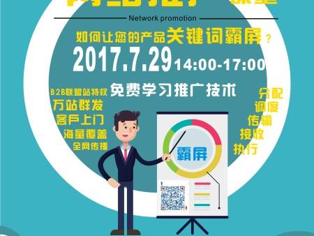 网络推广第194期课堂开课啦!