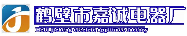 鶴壁市嘉誠電器廠
