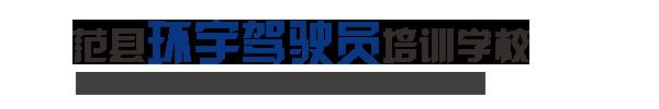 范县环宇驾驶员培训学校