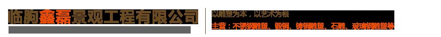 临朐鑫磊景观工程有限公司