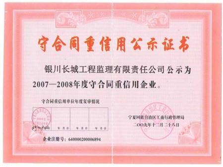 自治区守合同证书