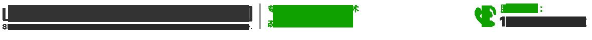 山东绿色家园环保工程有限公司