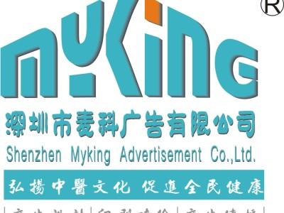 深圳市麦科广告有限公司专业为中小微企业提供广告设计广告物料和广告传播服务