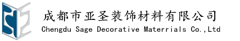 成都亞圣裝飾材料有限公司