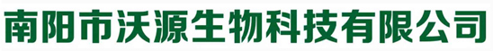 南阳市沃源生物科技有限公司