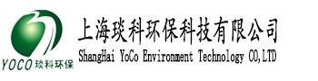 上海琰科环保科技有限公司