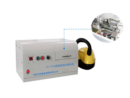 JC-TN8微机胶质层磨杯机