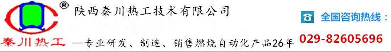 陝西秦川熱工技術有限公司