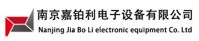 南京嘉铂利电子设备有限公司