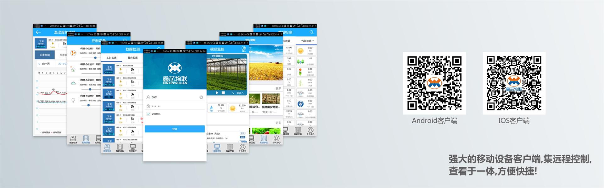 鑫芯物联手机app
