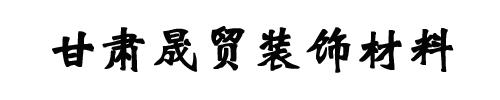 甘肃晟贸装饰材料工程有限公司