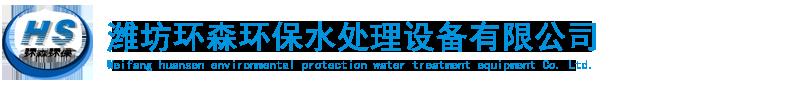 潍坊环森环保水处理设备有限公司