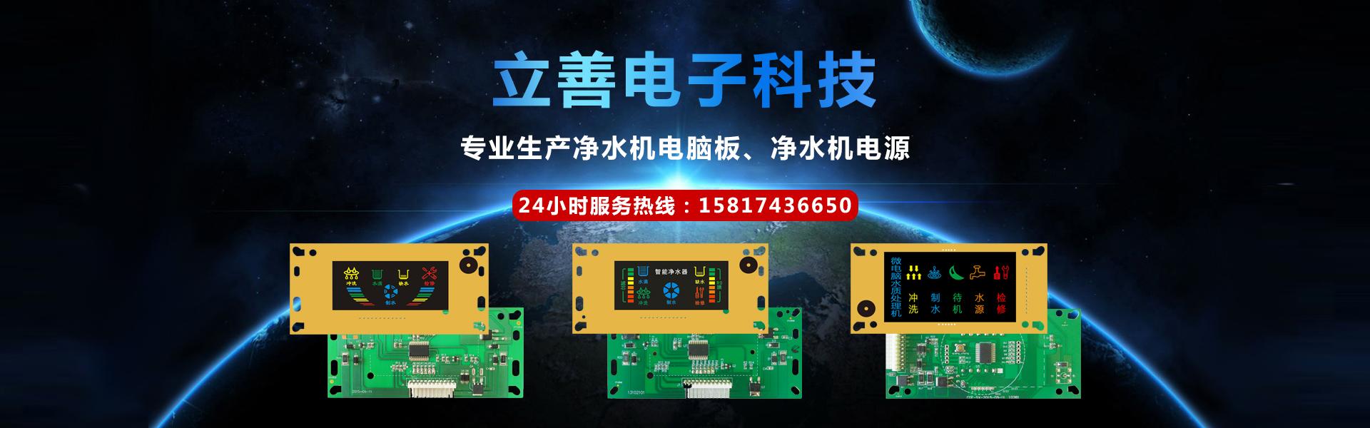 深圳立善电子科技有限公司