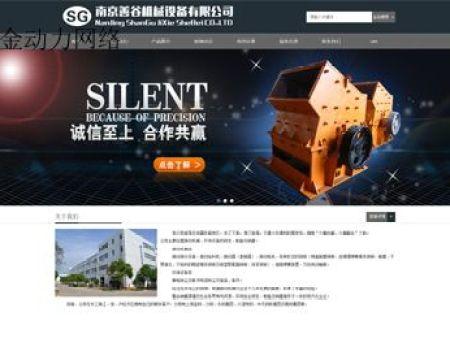 南京善谷机器设置装备摆设