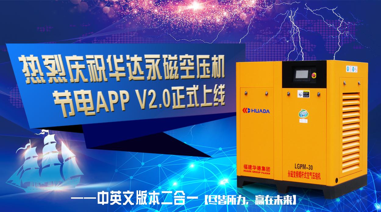 """熱烈慶?!叭A達永磁空壓機節電APP軟件 V2.0""""成功上線"""