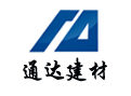 河南通达新型建材厂