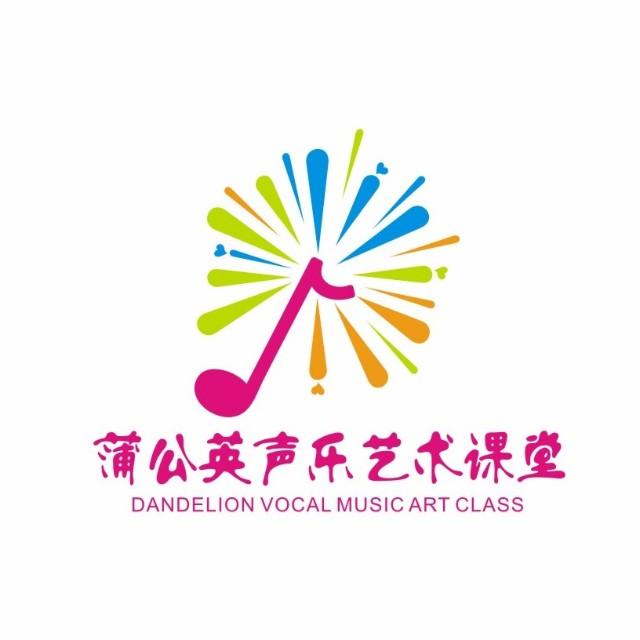 山东蒲公英文化艺术发展有限公司