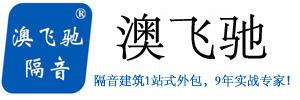 北京澳飞驰声学科技有限公司