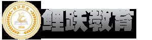 上海鲤跃教育科技有限公司