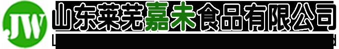 山東萊蕪嘉未食品有限公司