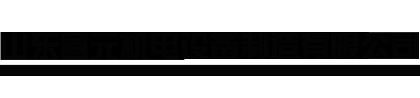 山东宣元机电设备制造有限公司