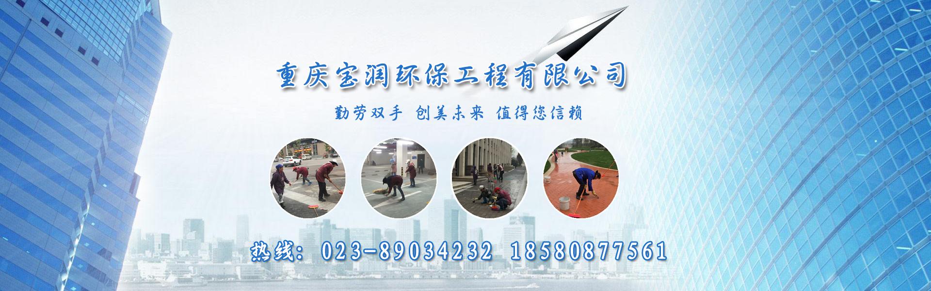 重庆外墙清洗宝润环保工作勤劳双手,创美未来,值得您的信赖