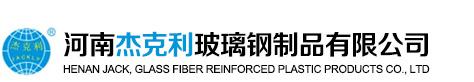河南杰克利玻璃钢制品有限公司