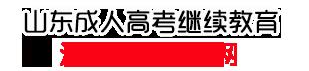 青岛科技大学函授